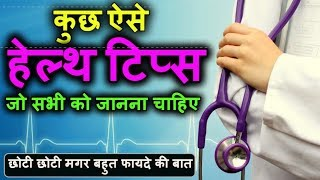 51 ऐसे हेल्थ टिप्स जो सभी को जानना चाहिए 51 Best Health Tips in Hindi