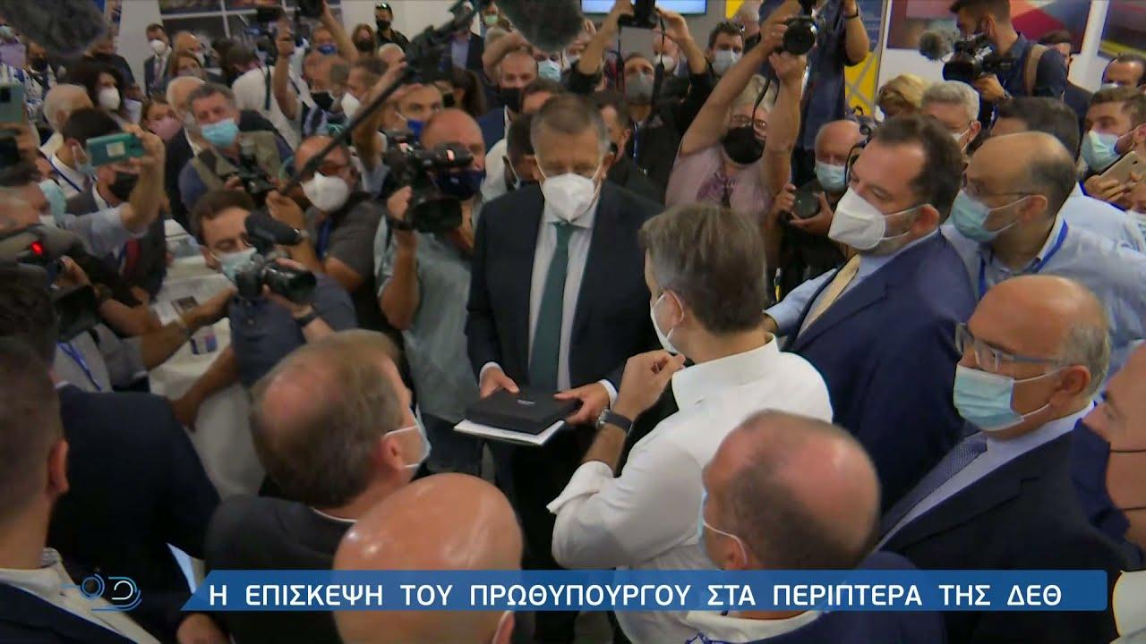 Η επίσκεψη του πρωθυπουργού στην 85η ΔΕΘ | 11/09/2021 | ΕΡΤ