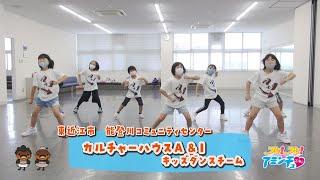ダンスで心も体もハッピー♪「カルチャーハウスA&I キッズダンスチーム」東近江市 能登川コミュニティセンター
