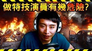 「做特技演員有幾危險?」:Tick Tock Bang Bang #1