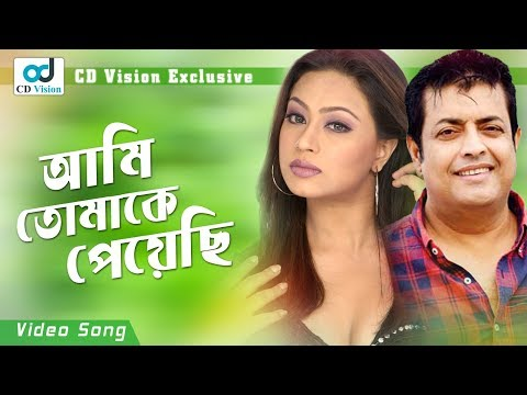 Ami Tomake Peyechi | Omor Sani | Popy | Amar Bou Movie Song | Bangla New Song 2016 | CD Vision