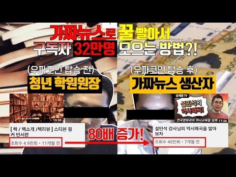 성제준 2부 조회수 80배 떡상. 젊은청년이 가짜뉴스 유튜버가 되기로 결심한 진짜이유