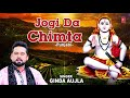 watch video - Jogi Da Chimta I GINDA AUJLA I Punjabi Balaknath Bhajan I Full Audio Song