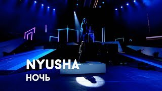 NYUSHA / НЮША - Ночь, Музыкальная премия Жара - 2018, 01.07.18