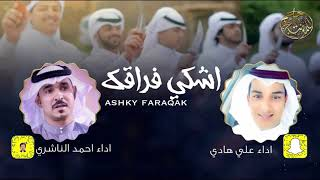 شيلة جنوبية اشكي فراقك اداء احمد الناشري و علي هادي حصريا تحميل MP3