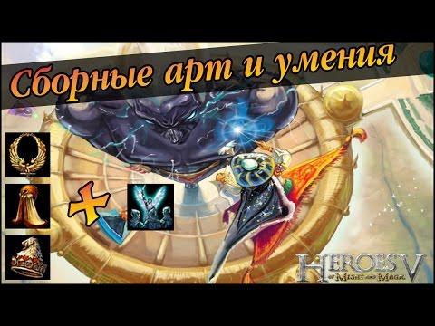 Герои меча и магии 3 ошибка при запуске