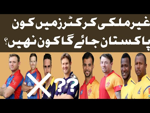 PSL 2018 Who will going to Pakistan in foreign cricketer? | غیرملکی کرکٹرز میں کون پاکستان جائے گا؟