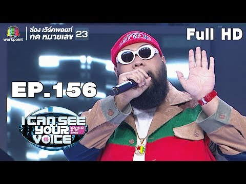 I Can See Your Voice Thailand | EP.156 | ฟักกลิ้ง ฮีโร่ | 13 ก.พ. 62 Full HD