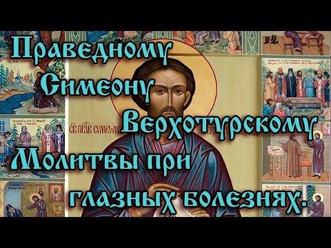 Молитвы старца иоанникия