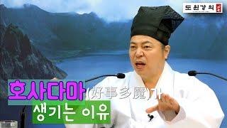 [도원(道圓)대학당 강의] 262 호사다마(好事多魔)가 생기는 이유
