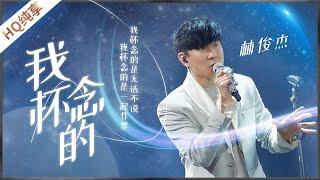 [ 纯享版 ] 林俊杰《我怀念的》《梦想的声音》第2期 20161111 /浙江卫视官方HD/