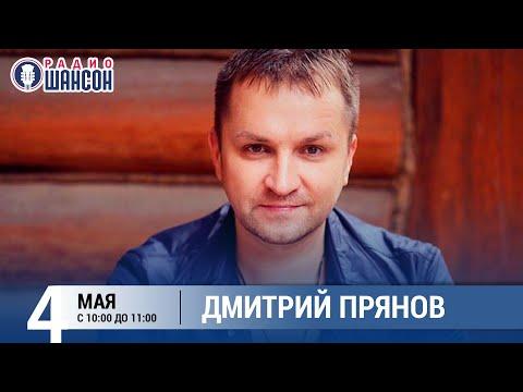 Дмитрий Прянов в «Звёздном завтраке» на Радио Шансон