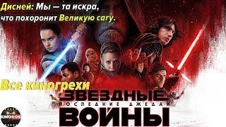 """Все киногрехи """"Звёздные войны: Последние джедаи"""""""