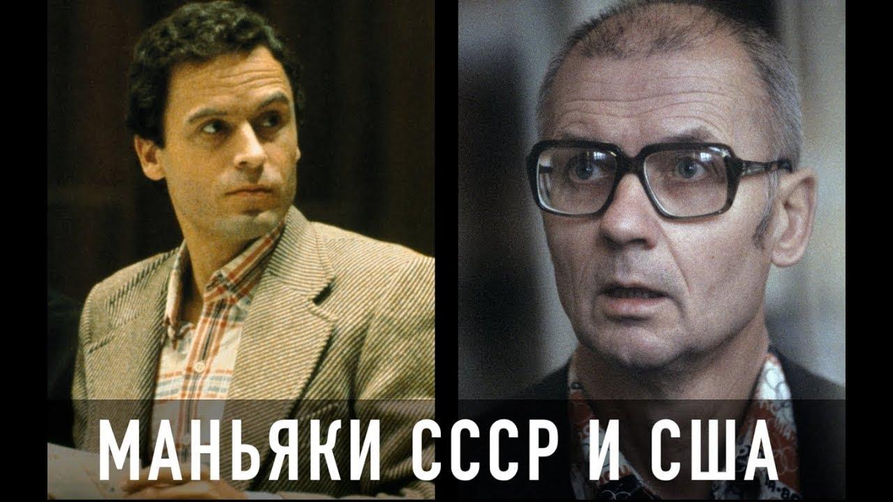 Маньяки СССР и США. Чикатило и другие