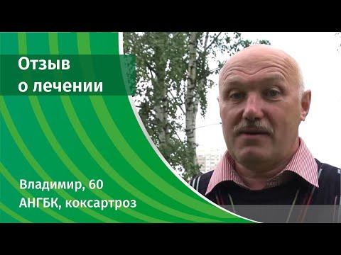 Отзыв Владимира, 60