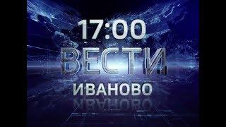ВЕСТИ ИВАНОВО 17 00 от 15 01 19