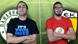 Fifa 18: Παναθηναϊκός - ΑΕΚ