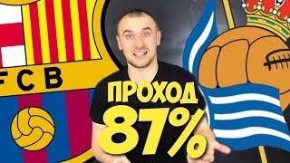 Барселона Реал Сосьедад Прогноз / Прогнозы на Спорт