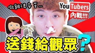 【送錢給觀眾?】做「雞」原來是很辛苦的... 首屆YouTuber射擊比賽!