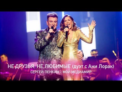 Сергей Пенкин и Ани Лорак - Не друзья не любимые (Crocus City Hall, 13.02.2021)