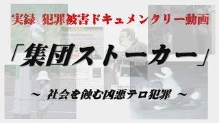 「集団ストーカー」 ~ 社会を蝕む凶悪テロ犯罪 ~