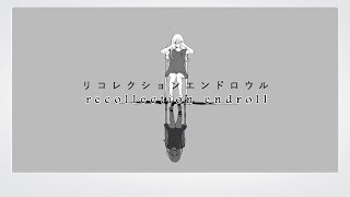 【Tsumiki Ft. Hatsune Miku】Recollection Endroll  (リコレクションエンドロウル)【Sub Español】