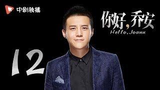 你好乔安 12 | Hello Joann 12(戚薇、王晓晨、白宇 领衔主演)