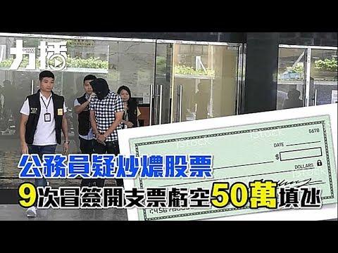 炒燶股票虧空50萬公數填氹