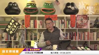 香港下一個危機 - 17/02/20 「三不館」長版本