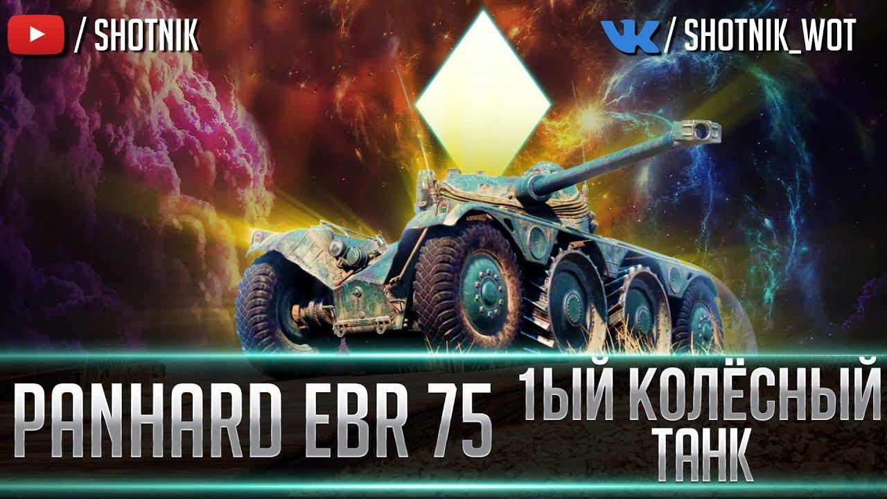 Panhard EBR 75 - КОЛЕСНЫЙ ТАНК, ПОТЕЕМ НА 3 ОТМЕТКИ!