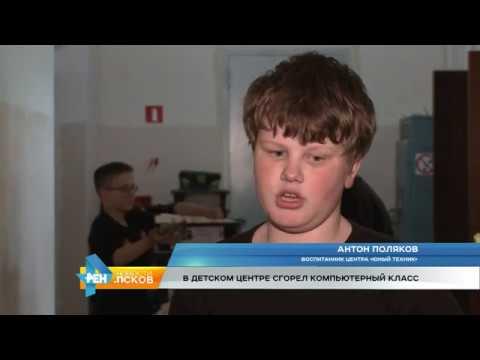 Новости Псков 15.06.2017 # Сгорел компьютерный класс