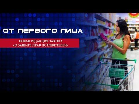 """Программа """"От первого лица"""" Новая редакция Закона «О защите прав потребителей»"""