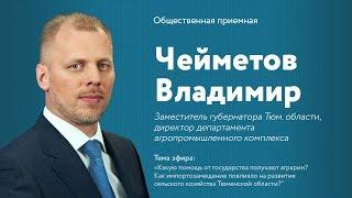 Общественная приемная с Владимиром Чейметовым