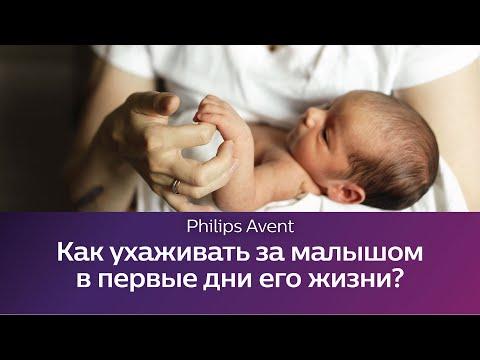 Как ухаживать за малышом в первый месяц? Кормление, купание и другие процедуры. Школа Philips Avent.