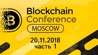 Blockchain Conference Moscow 2018 - 20.11.2018 (№1)