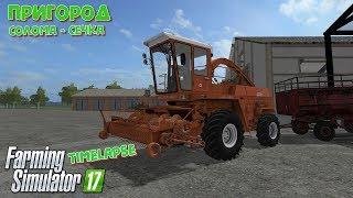FS 17 Timelapse / Пригород / Straw- chaff in Farming Simulator 2017