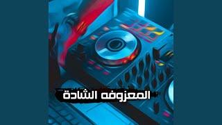 Almazoofa Alshadaa تحميل MP3