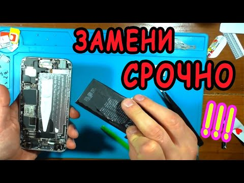 Iphone 6 ЗАМЕНА АККУМУЛЯТОРА СВОИМИ РУКАМИ