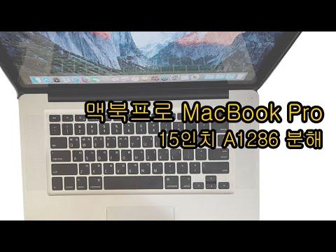 애플 맥북프로 15 인치 유니바디 2011년형 A1286 분해 - MacBook Pro 15 inch Unibody Early 2011 Disassembly