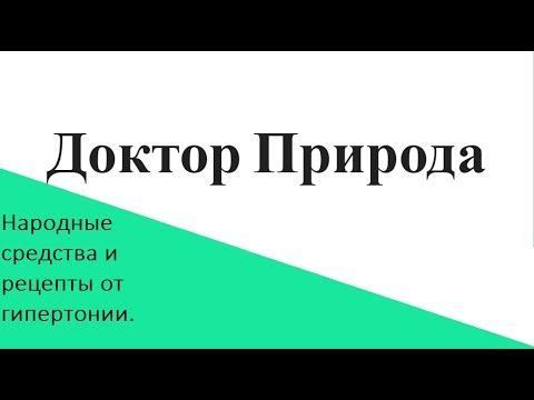 Гипертония, народные средства и рецепты лечения.