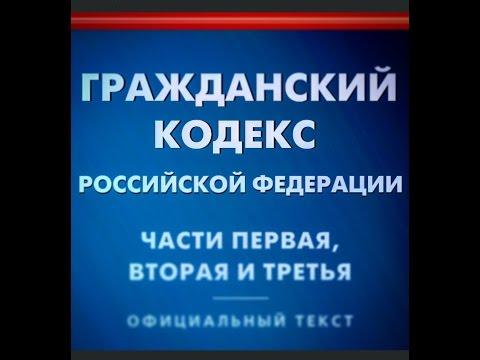 ГК РФ, Статья 8, Основания возникновения гражданских прав и обязанностей, Гражданский Кодекс Российс