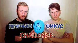 BALLOON CHALLENGE! | ФИКУС НЕПОБЕДИМЫЙ | Воздушные Шарики Челлендж
