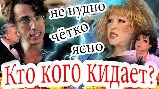 Кто кого кидает? Пугачёва и Галкин / Петросян и Степаненко / Развод века
