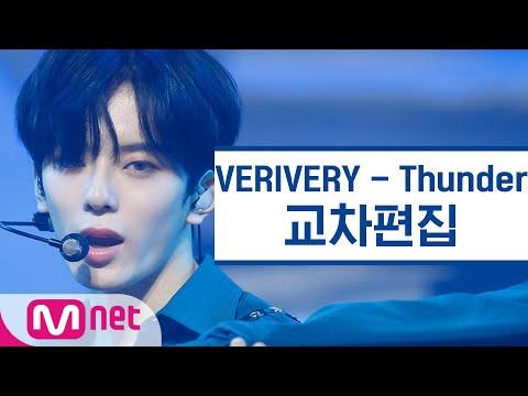 [교차편집] 베리베리 – Thunder (VERIVERY StageMix)