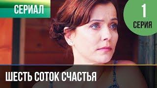▶️ Шесть соток счастья 1 серия - Мелодрама | Фильмы и сериалы - Русские мелодрамы