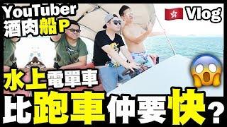【Vlog】比跑車仲要快既水上電單車?YouTuber酒肉船P 🇭🇰