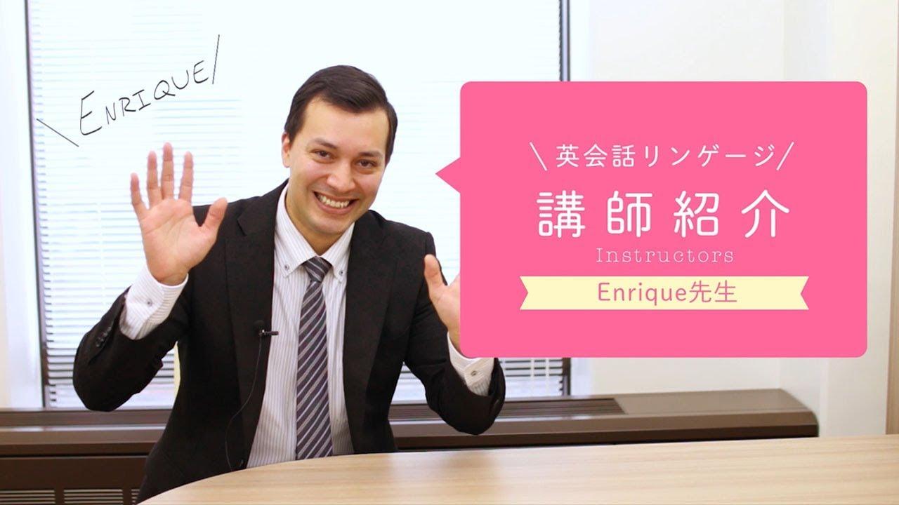 英会話リンゲージ 講師紹介【Enrique先生編】