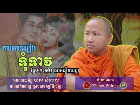 ច្បាប់ស្រី បរិយាយដោយ ប៊ុន ចាន់សុខេន | Bun Chansokhen Dharma Talk Show