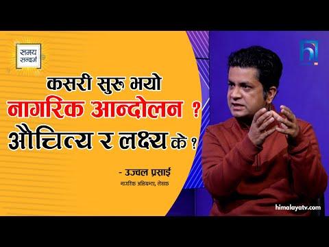 कसरी शुरु भयो नागरिक आन्दोलन ? औचित्य र लक्ष्य के हो ? Ujjwal Prasain | Samaya Sandarabha
