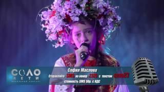 Телепроект «Соло-Дети» (1/2): 23. София Маслова (Краснодар, 11 лет)